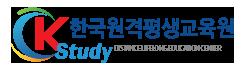 Kstudy 한국원격평생교육원